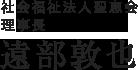 社会福祉法人聖恵会 理事長 川崎俊和