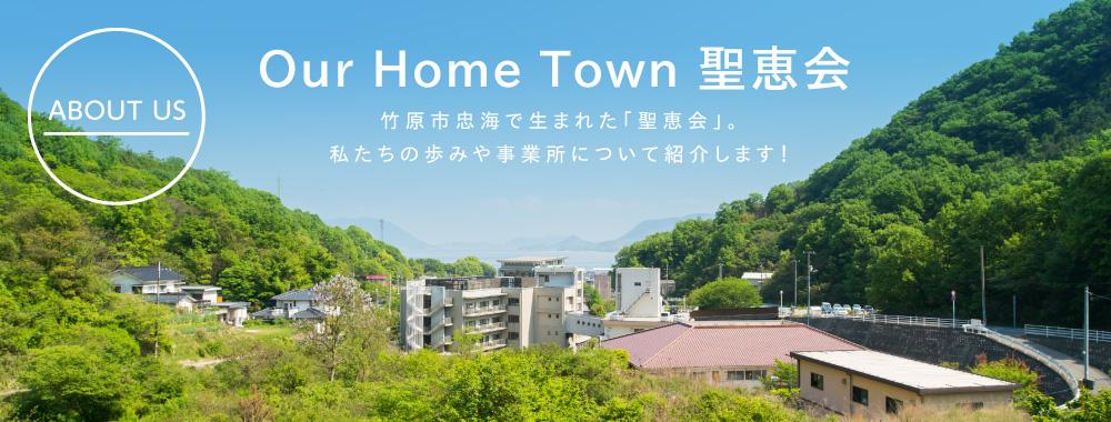 竹原市忠海で生まれた「聖恵会」。私たちの歩みや事業所について紹介します!
